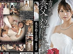 Akiho Yoshizawa In Bride Fucked By Her Father In Law Part 2 2